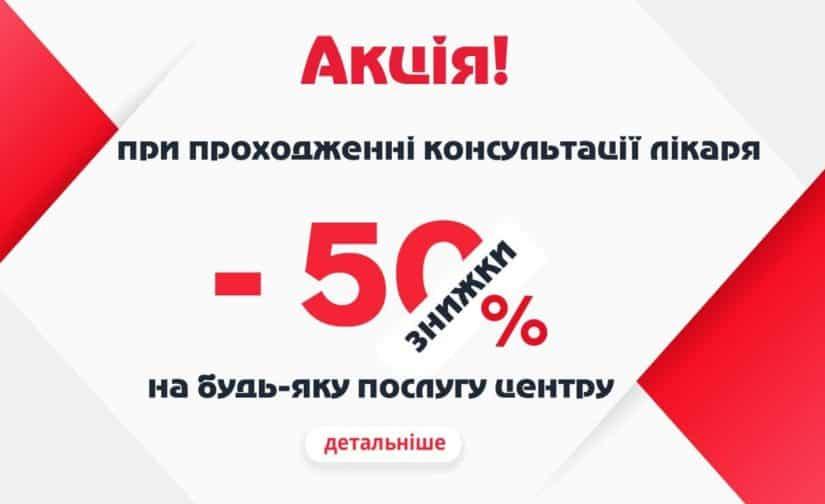 АКЦІЯ  50% знижки на послуги центру.